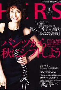 hers2014.9.12表紙
